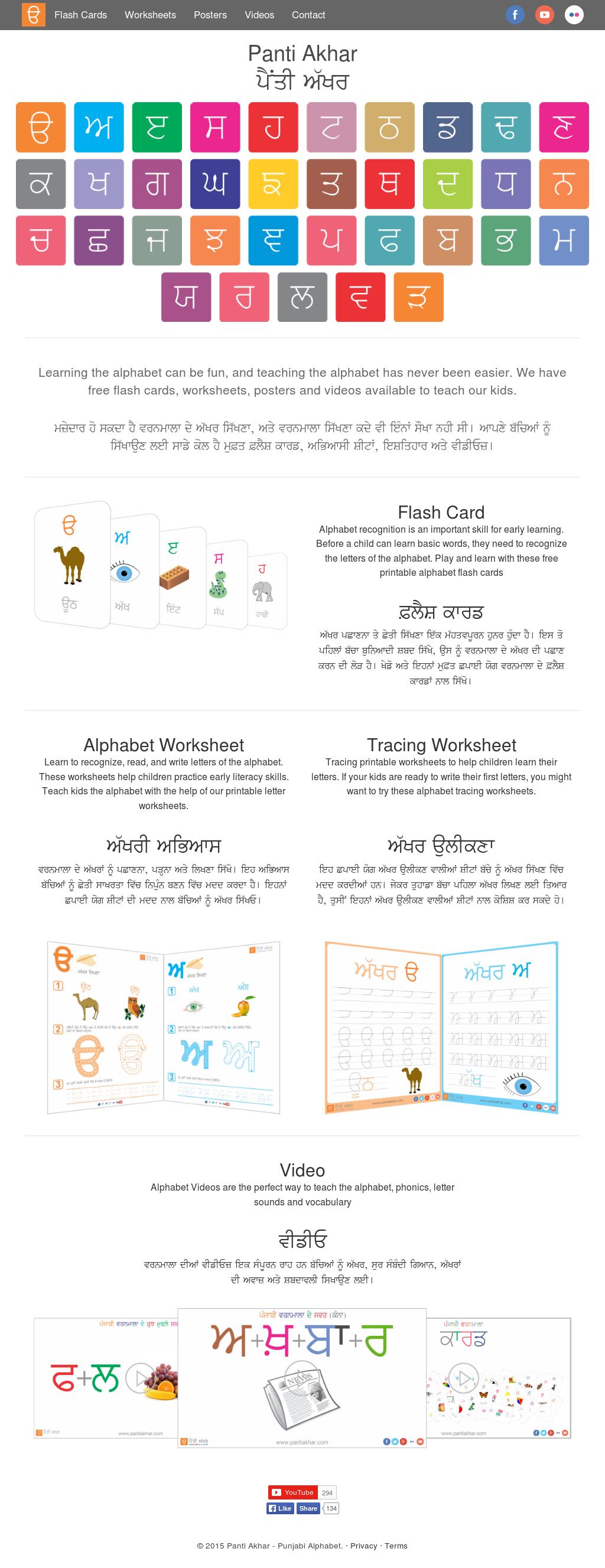 Learn Punjabi Alphabet Worksheets Best Of Alphabet Ceiimage