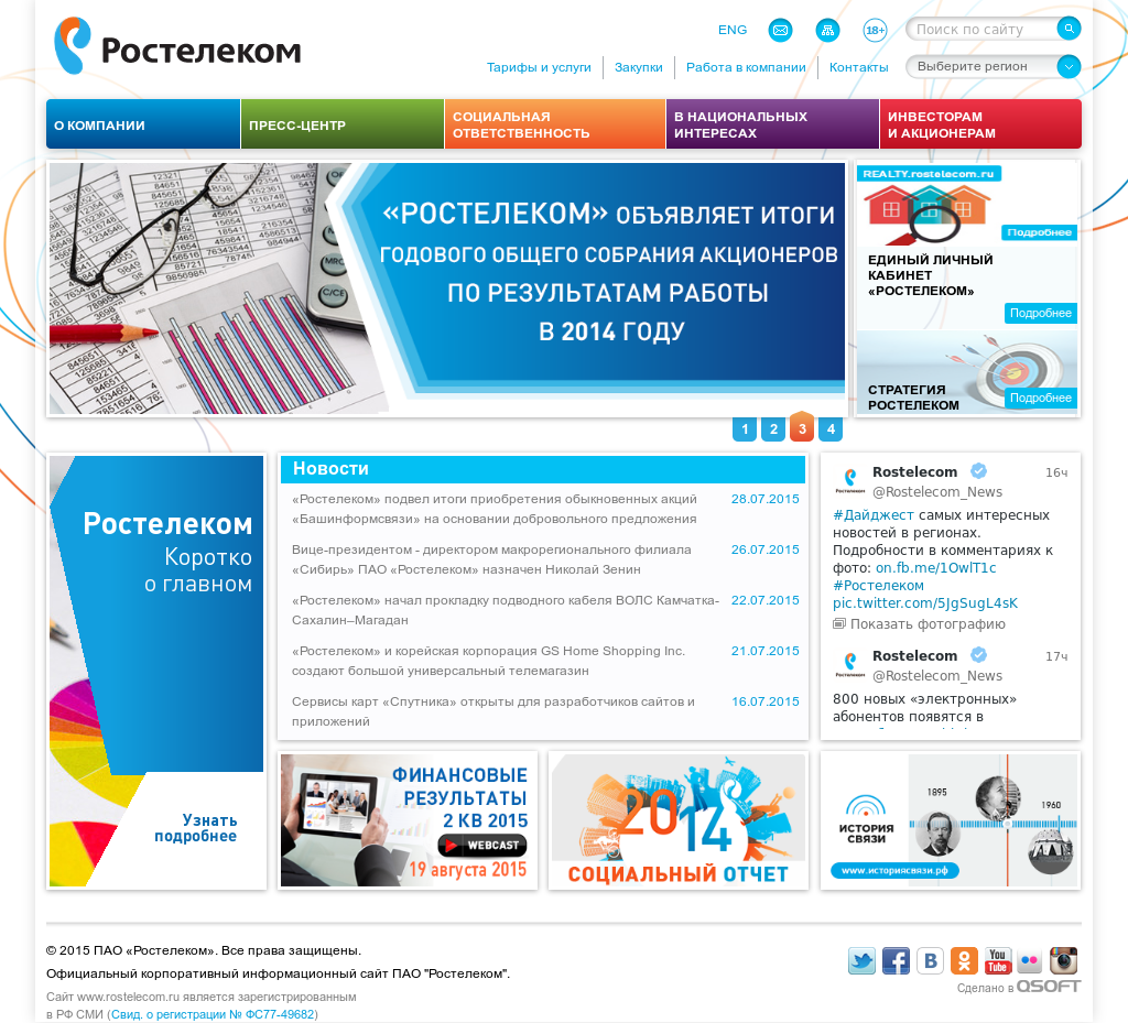 Internet from Rostelecom: customer reviews 48