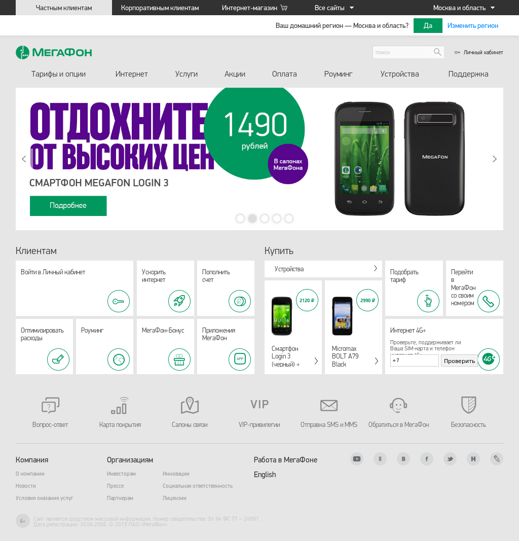 Unlimited on Megafon: review of tariff plans