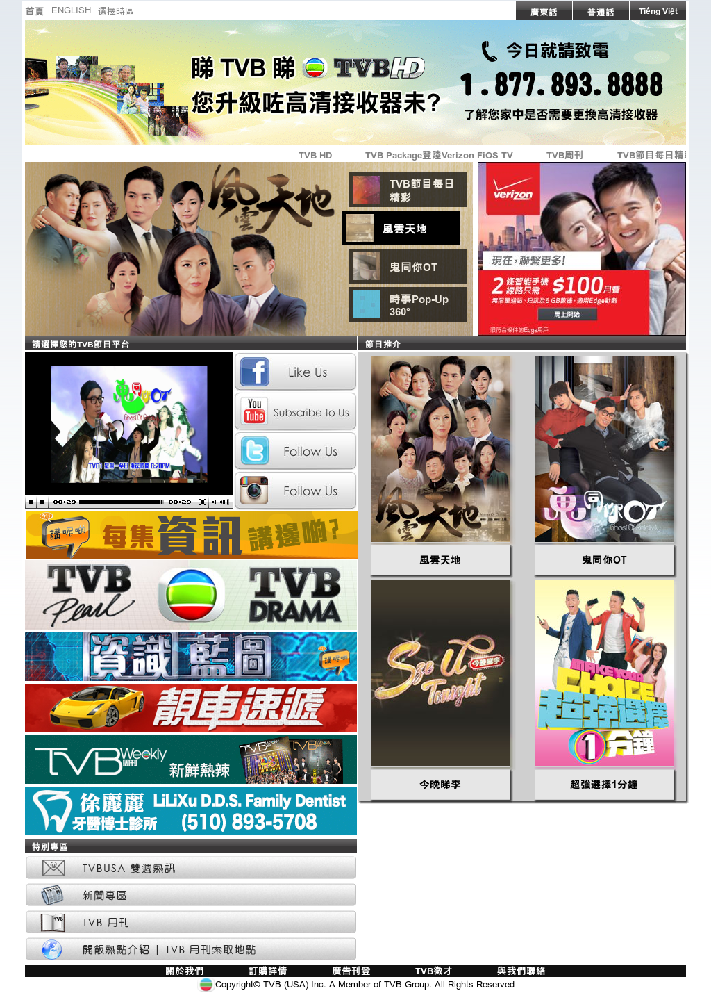 TVB(USA) Competitors, Revenue and Employees - Owler Company