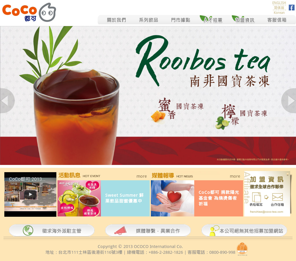 Coco Fresh Tea & Juice Competitors, Revenue and Employees