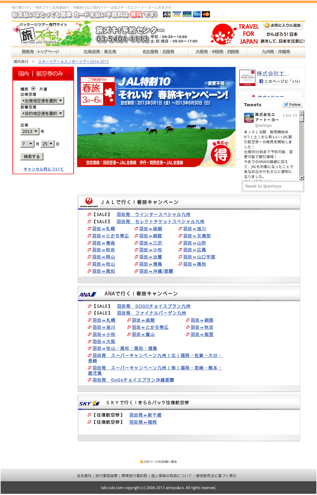 秋田 航空券