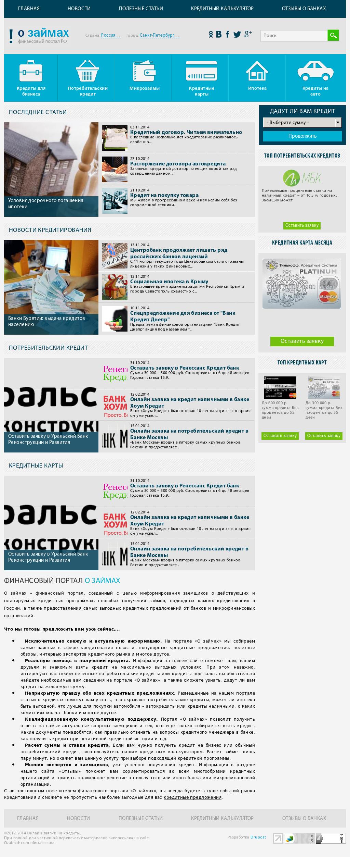 Крым кредит заявка онлайн инвестировать деньги частное лицо