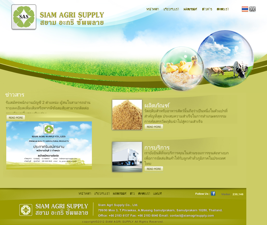Siam Agri Supply Competitors, Revenue and Employees - Owler Company