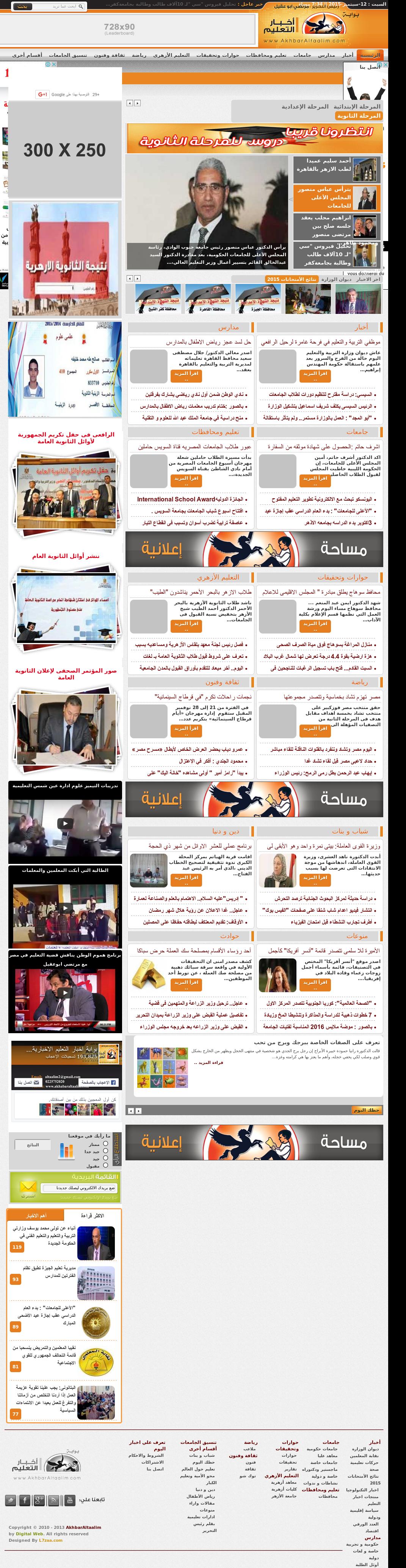 3b5f64f60 Akhbar Al Taalim News Gate Competitors, Revenue and Employees - Owler  Company Profile