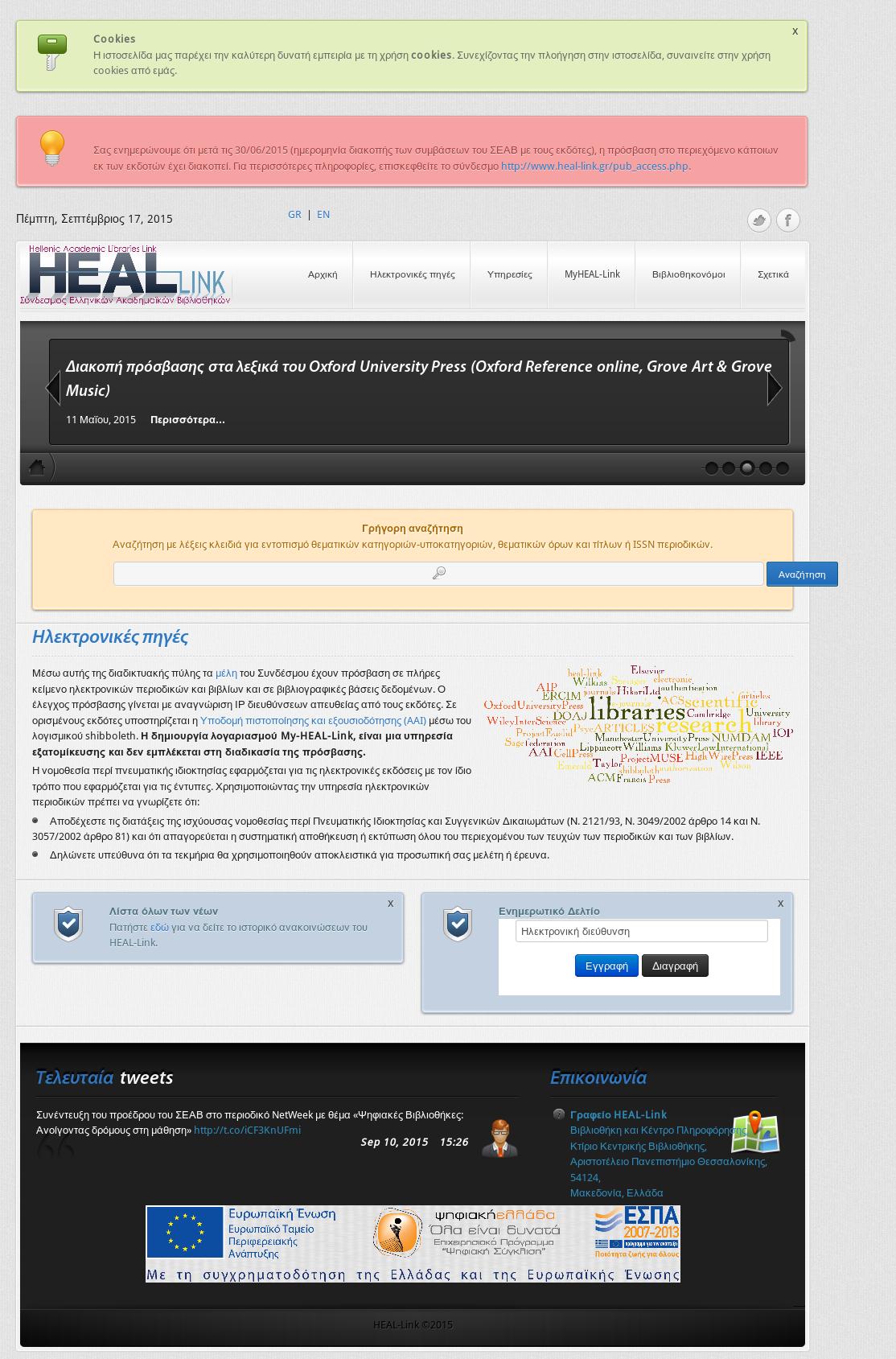 ccf45d0f8c Heal Link Competitors